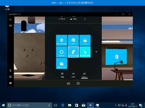Windows-Mixed-Reality-51