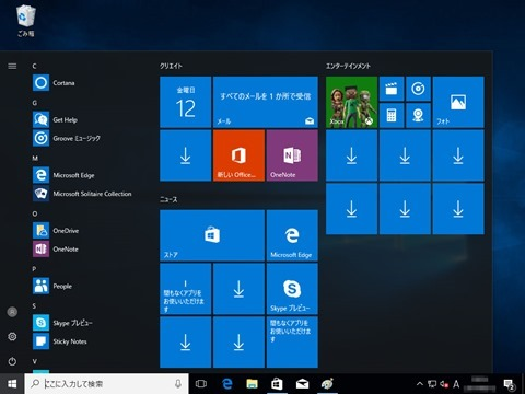 Windows10-v1607-clean-install-101