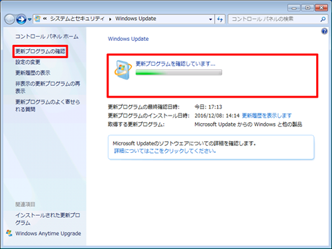 must-enable-Windows7-auto-update-07
