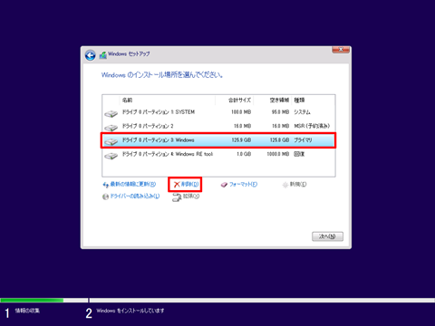 Windows10-Prepare-Data-Partition-01