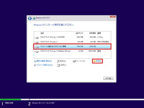 Windows10-Prepare-Data-Partition-03