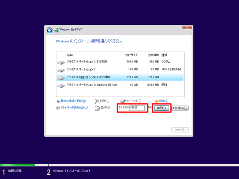 Windows10-Prepare-Data-Partition-04