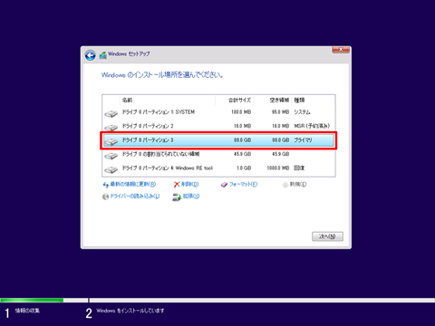 Windows10-Prepare-Data-Partition-05
