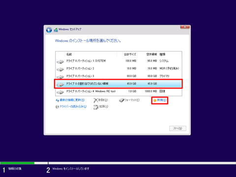 Windows10-Prepare-Data-Partition-06