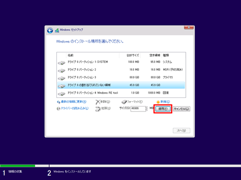 Windows10-Prepare-Data-Partition-07