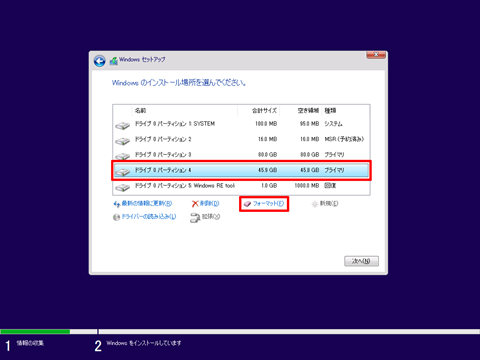 Windows10-Prepare-Data-Partition-08
