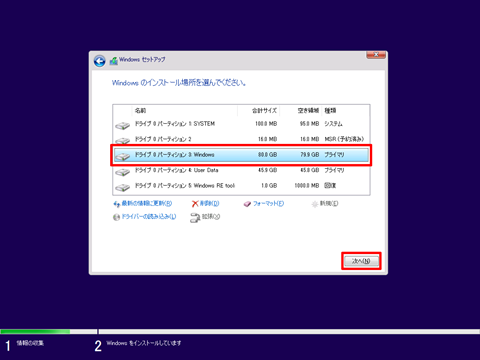 Windows10-Prepare-Data-Partition-27