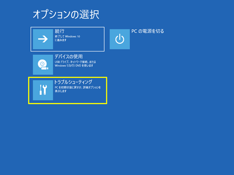 Windows10-Prepare-Partition-03