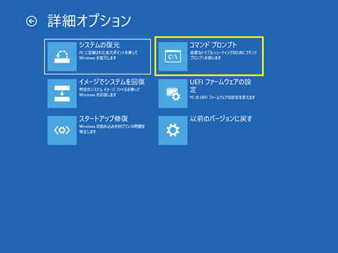 Windows10-Prepare-Partition-04
