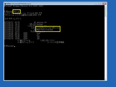 Windows10-Prepare-Partition-06