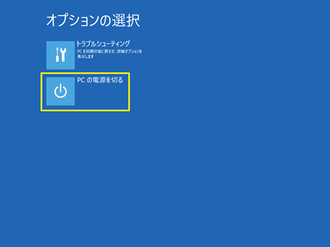 Windows10-Prepare-Partition-11