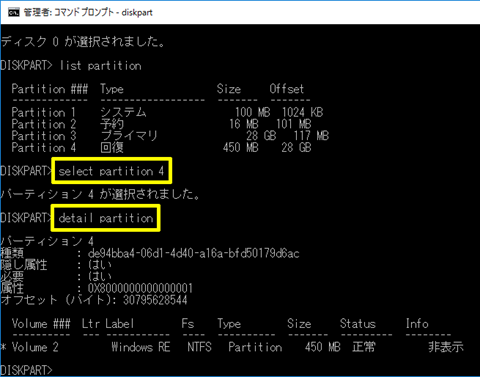 Windows10-Recovery-Partition-Size-04
