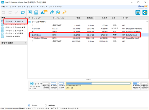 Windows10-Recovery-Partition-Size-21