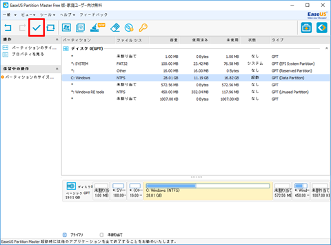 Windows10-Recovery-Partition-Size-24