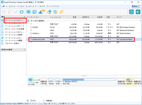 Windows10-Recovery-Partition-Size-27