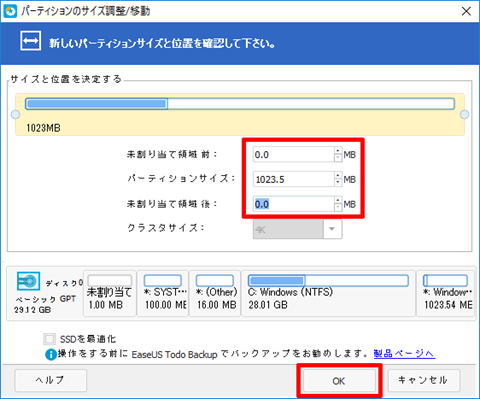 Windows10-Recovery-Partition-Size-29