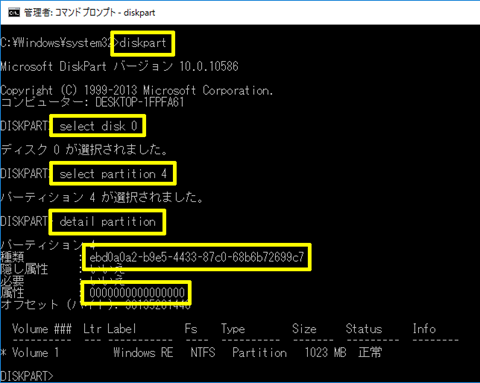 Windows10-Recovery-Partition-Size-42
