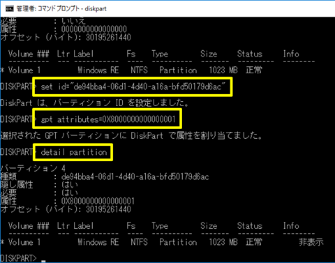 Windows10-Recovery-Partition-Size-45