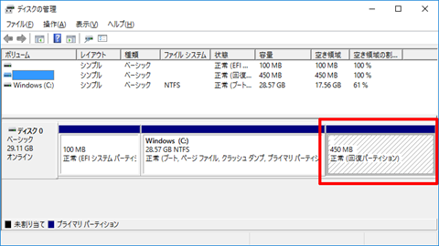 Windows10-Recovery-Partition-Size-72