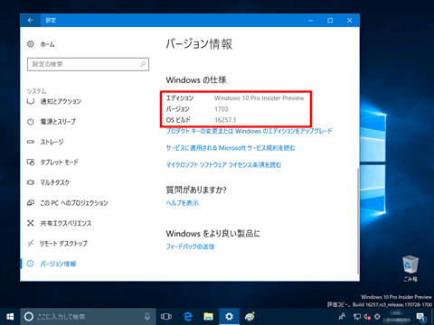 Windows10-build16257-1-01