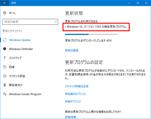 Windows10-Auto-Update-to-Creators-Update-02