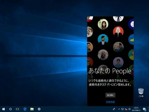 Windows10-build16288-1-06