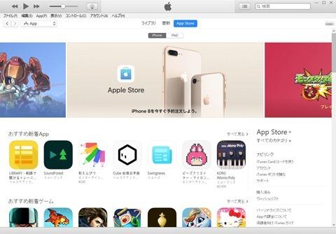 iTunes-32bit-App-01
