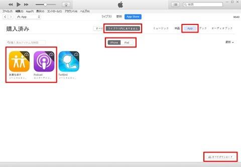 iTunes-32bit-App-03