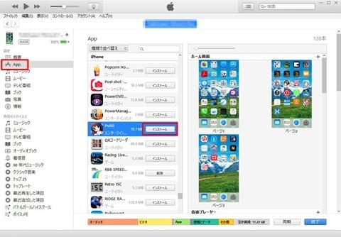 iTunes-32bit-App-06