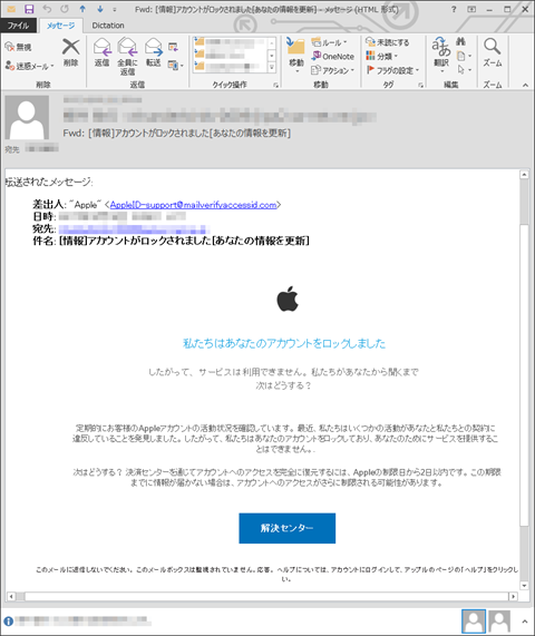 Apple-ID-Phishing-mail-2017-oct-01