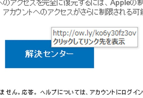 Apple-ID-Phishing-mail-2017-oct-02