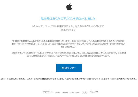 Apple-ID-Phishing-mail-2017-oct-04