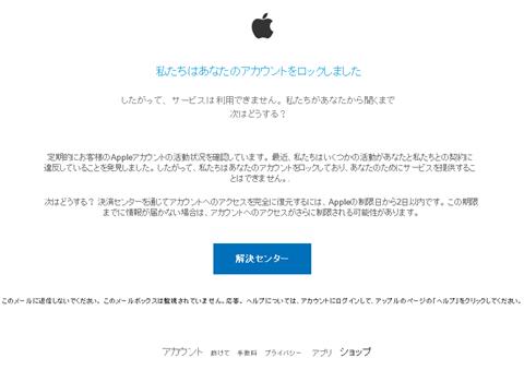 Apple-ID-Phishing-mail-2017-oct-04