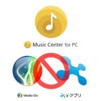 ソニー、ウォークマン利用者に「Music Center for PC」への移行