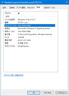 Windows10-Media-Creation-Tool-Gold-02