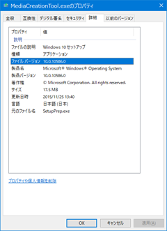 Windows10-Media-Creation-Tool-v1511-01