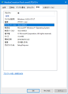 Windows10-Media-Creation-Tool-v1607-01