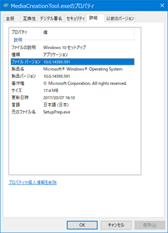 Windows10-Media-Creation-Tool-v1607-02