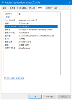 Windows10-Media-Creation-Tool-v1709-01
