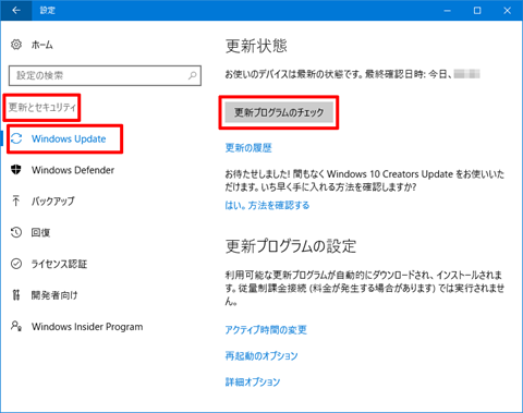 Windows10-avoid-big-update-06