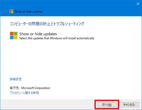 Windows10-avoid-big-update-11
