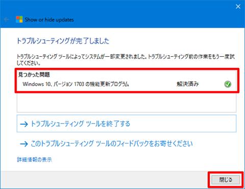 Windows10-avoid-big-update-17