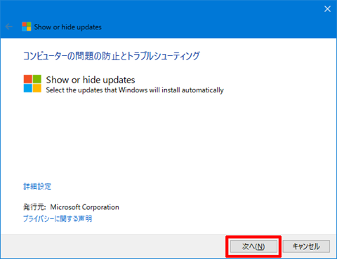 Windows10-avoid-big-update-21