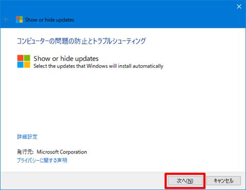 Windows10-avoid-big-update-21