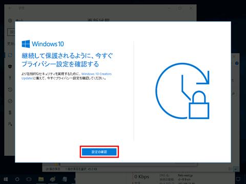 Windows10-avoid-big-update-61