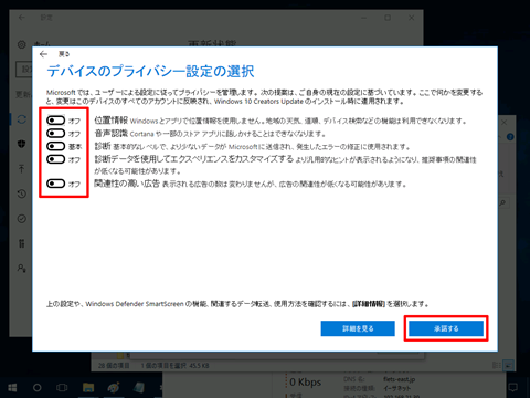 Windows10-avoid-big-update-63