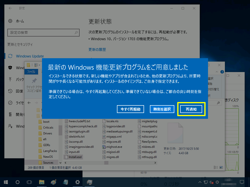 プログラム の 更新 windows 機能 20h2 10 バージョン