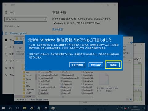 Windows10-avoid-big-update-81