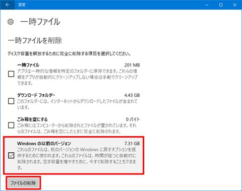 Windows10-avoid-big-update-95