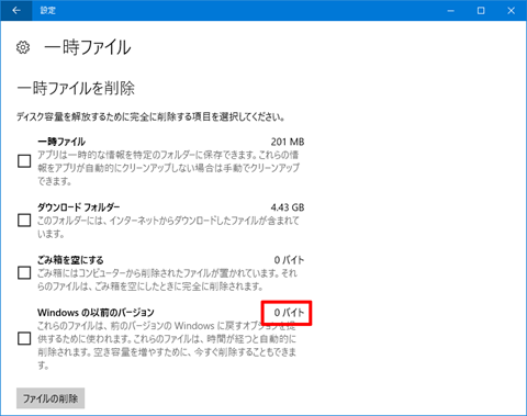 Windows10-avoid-big-update-97
